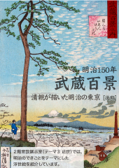 トピック展示明治150年「武蔵百景」-清親が描いた明治の東京[後期]