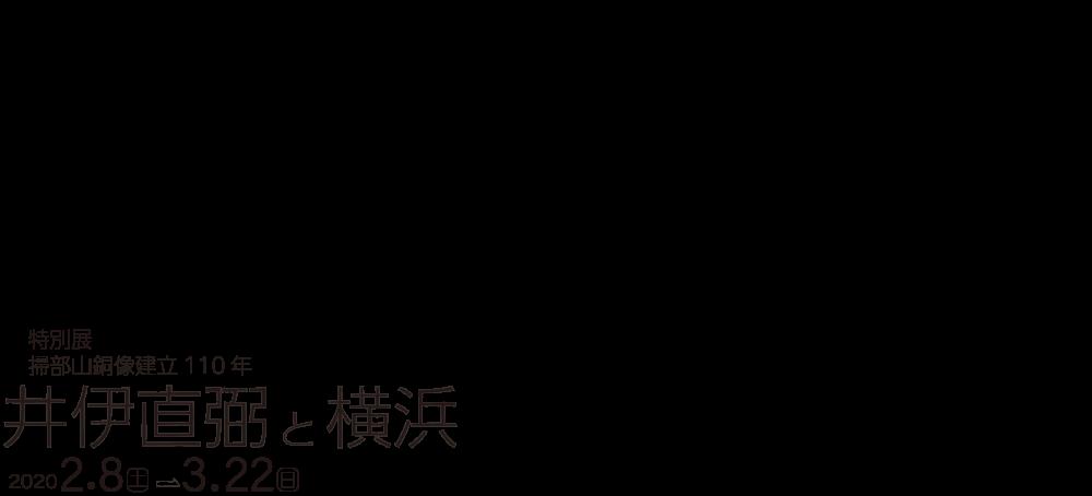 井伊直弼と横浜