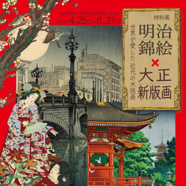 特別展「明治錦絵×大正新版画-世界が愛した近代の木版画-」の図録を通信販売しています