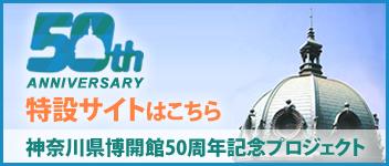神奈川県博開館50周年記念プロジェクト特設サイト