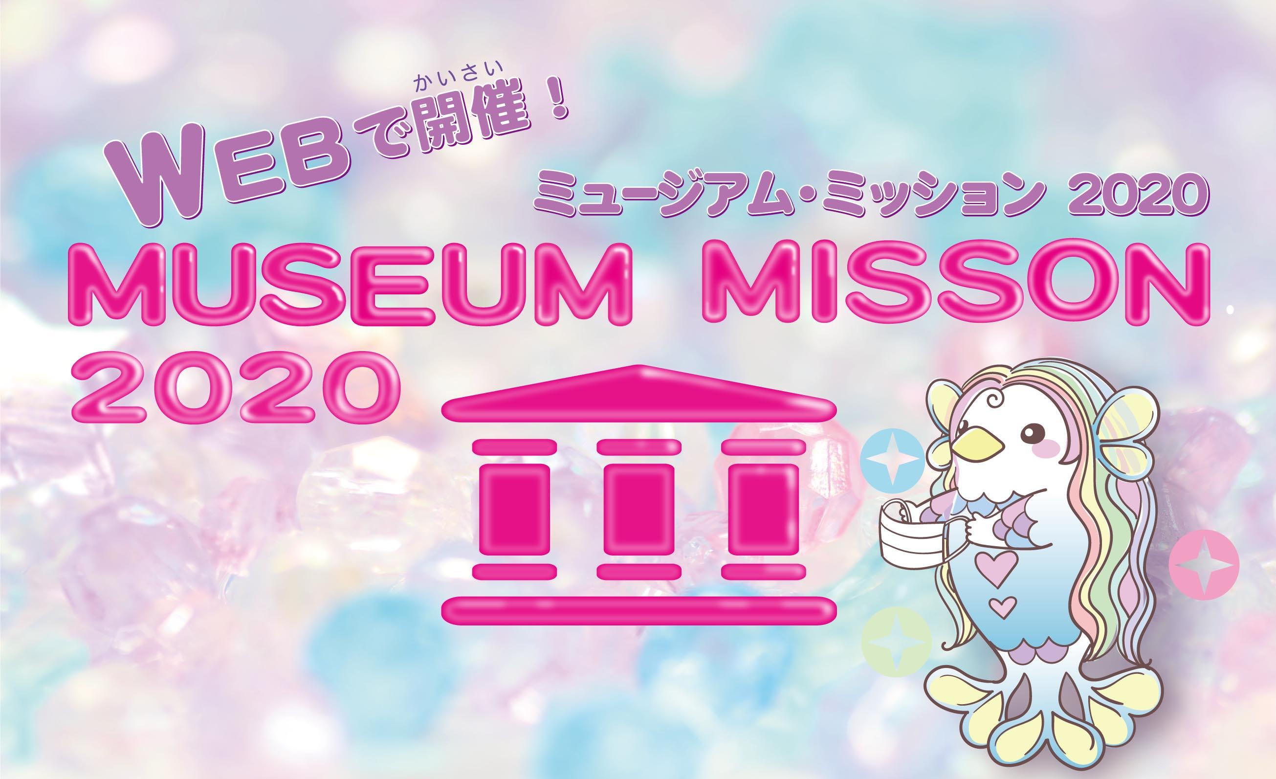 WEBで開催! ミュージアム・ミッション2020