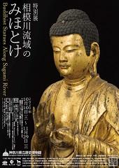 特別展相模川流域のみほとけ Buddhist Statues Along Sagami Riverパンフレット