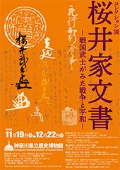 コレクション展『桜井家文書』-戦国武士がみた戦争と平和-パンフレット
