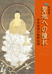 聖地への憧れ 中世東国の熊野信仰
