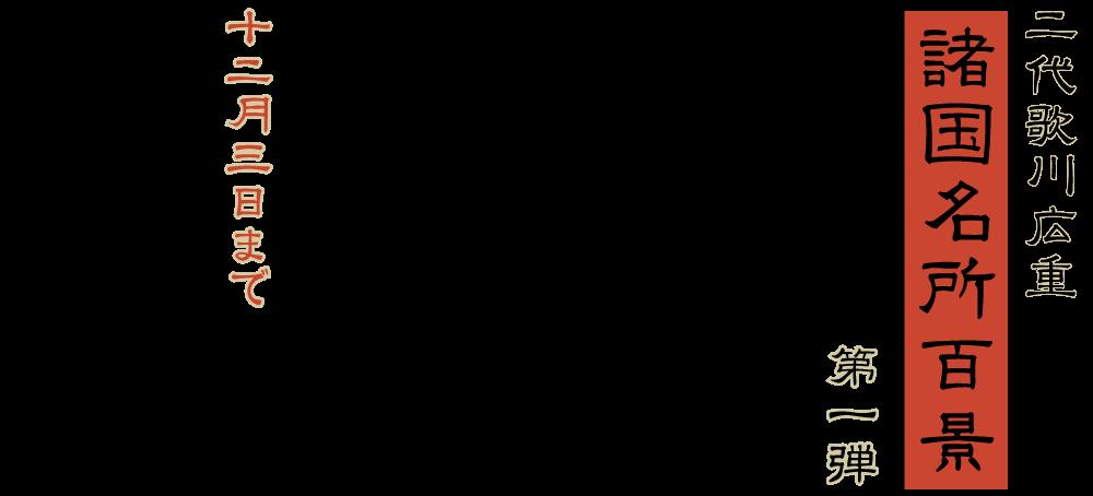二代歌川広重「諸国名所百景」第一弾