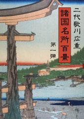 トピック展示二代歌川広重「諸国名所百景」第一弾