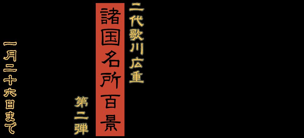 二代歌川広重「諸国名所百景」第二弾