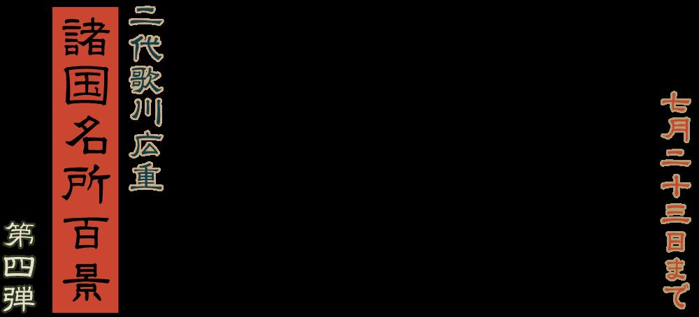 二代歌川広重「諸国名所百景」第四弾