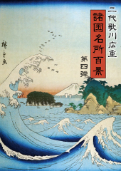 トピック展示二代歌川広重「諸国名所百景」第四弾