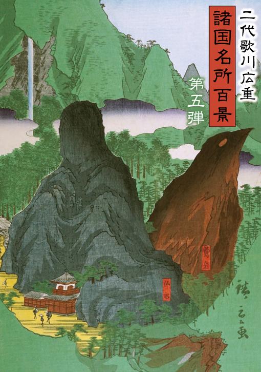 トピック展示二代歌川広重「諸国名所百景」第五弾