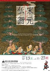 開館40周年記念特別展 宋元仏画