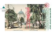重要文化財旧横浜正金銀行本店本館創建100周年記念 横浜正金銀行 ―世界三大為替銀行への道―