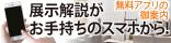 展示ガイド(ポケット学芸員)