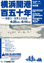 神奈川開港・開国150周年メモリアルイベント 横浜開港百五十年 ―神奈川・世界との交流―