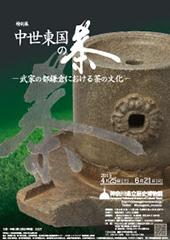 特別展中世東国の茶 ―武家の都鎌倉における茶の文化―パンフレット