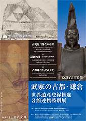 武家の古都・鎌倉 世界遺産登録推進 3館連携特別展 再発見!鎌倉の中世