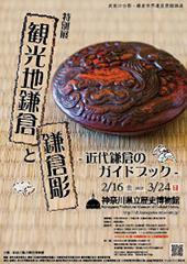 観光地鎌倉と鎌倉彫 ―近代鎌倉のガイドブック―