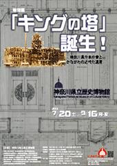 特別展『キングの塔』誕生! ―神奈川県庁本庁舎とかながわの近代化遺産―パンフレット