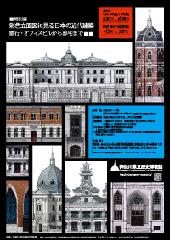 彩色立面図に見る日本の近代建築 ―銀行・オフィスビルから邸宅まで― [後期:銀行建築編]