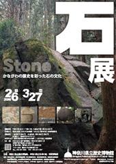 特別展石展 ―かながわの歴史を彩った石の文化―パンフレット