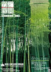 竹と民具 ―竹とともに暮らす―