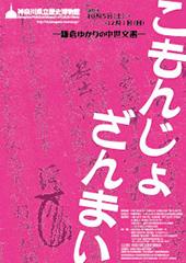 こもんじょ ざんまい ―鎌倉ゆかりの中世文書―