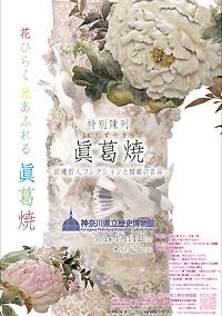 特別陳列眞葛焼 -田邊哲人コレクションと館蔵の名品-パンフレット