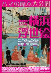 横浜開港160年 横浜浮世絵