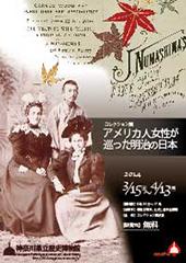 コレクション展アメリカ人女性が巡った明治の日本パンフレット
