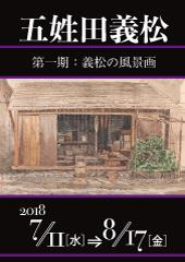 トピック展示五姓田義松 第一期:義松の風景画