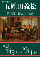 五姓田義松 第三期:義松の人物画