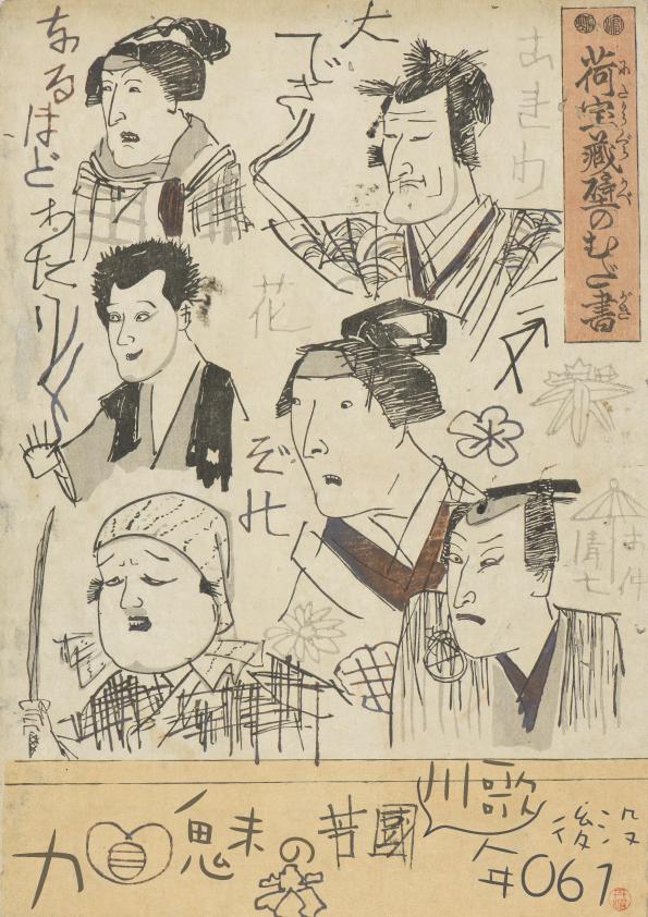常設展トピック展示没後160年 歌川国芳の魅力 【第1回】国芳の「笑い」