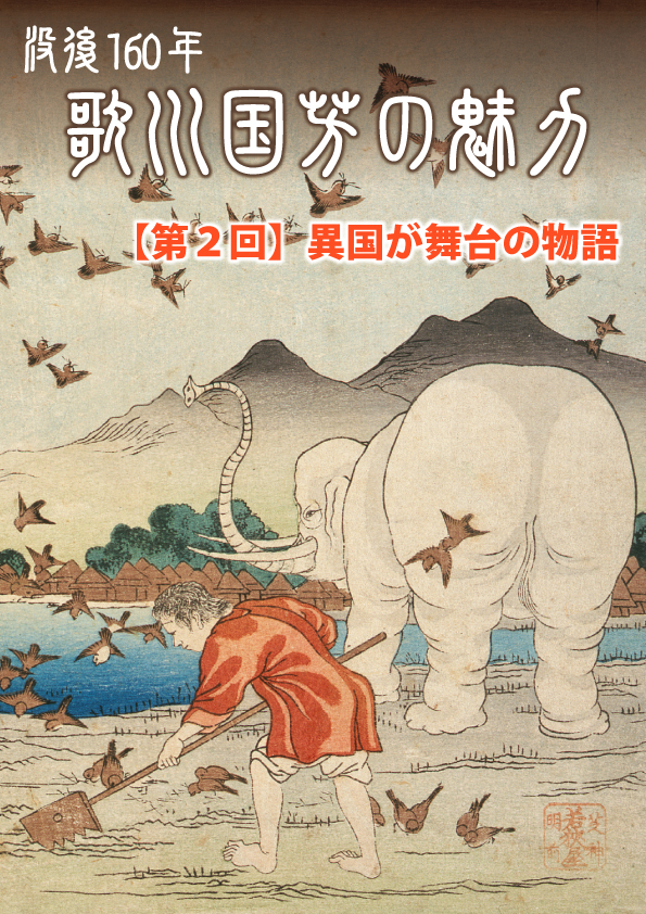没後160年 歌川国芳の魅力 【第2回】異国が舞台の物語
