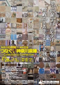 特別展神奈川県博開館51周年記念 つなぐ、神奈川県博 ―Collection to Connection―パンフレット