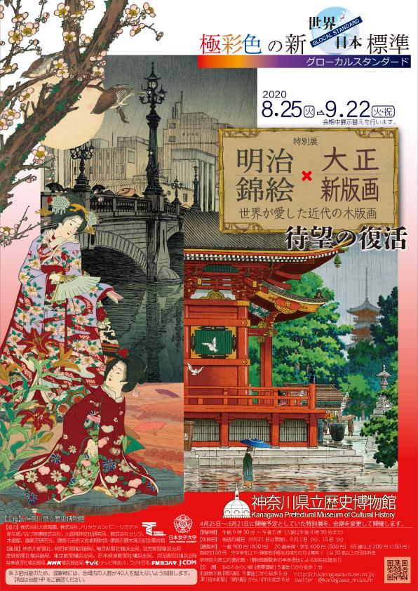【復活開催】明治錦絵×大正新版画-世界が愛した近代の木版画-