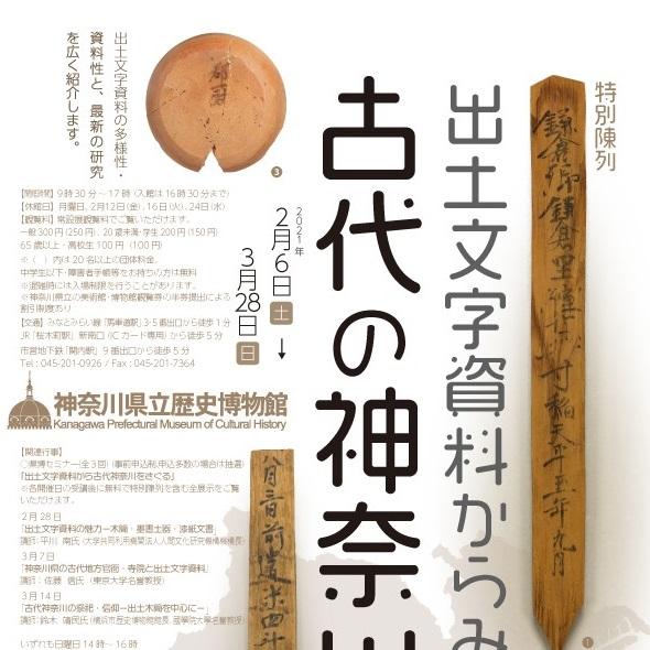 【Webで楽しむ!】「出土文字資料からみる古代の神奈川」を公開しています。