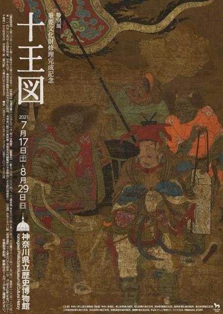 【要予約】重要文化財修理完成記念 十王図