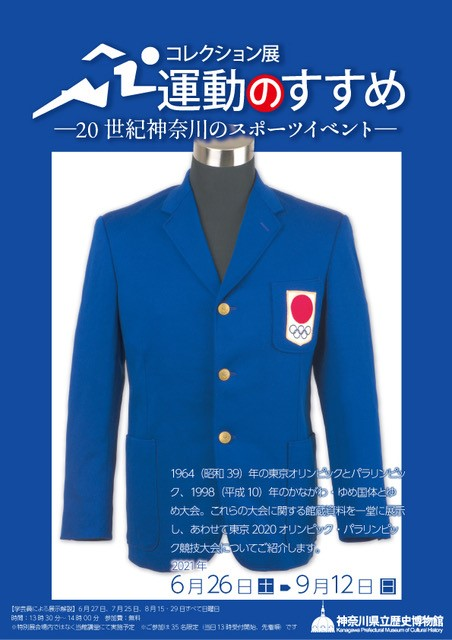 【要予約】運動のすすめ-20世紀神奈川のスポーツイベント-