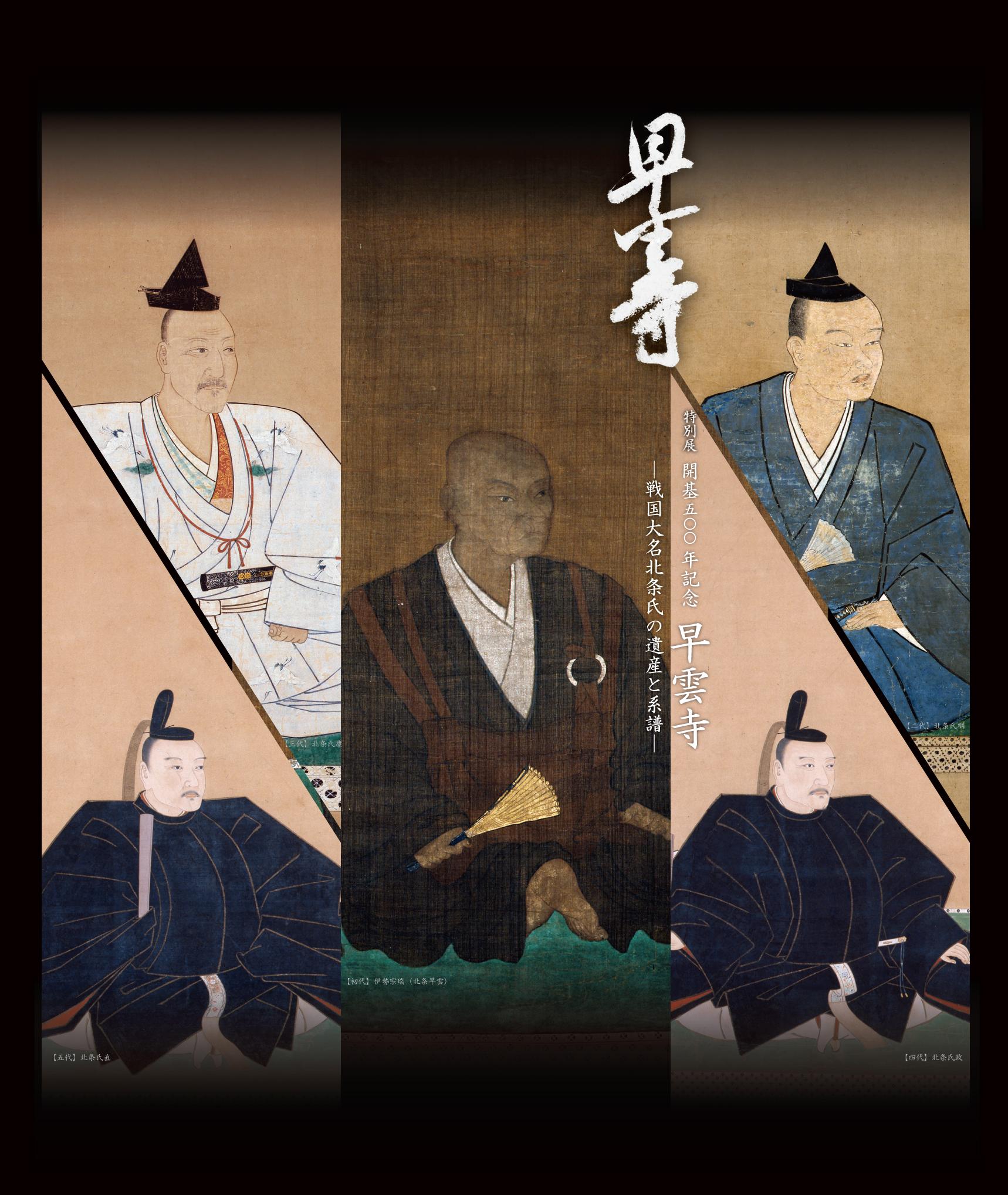 10月31日(日)tvk カナフルTV18:00~  特集 「開基500周年!早雲寺の歴史を探れ!!」 で当館の特別展「早雲寺」が紹介されます!
