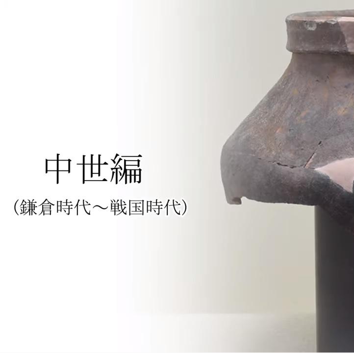 かながわの遺跡展「相模川 遺跡紀行~3万年のものがたり~」の展示内容の紹介動画「part7 中世(鎌倉~戦国時代)編」が公開されました。