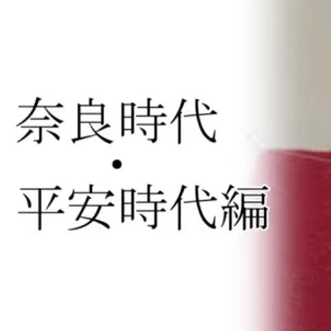 かながわの遺跡展「相模川 遺跡紀行~3万年のものがたり~」の展示内容の紹介動画「part6 奈良時代・平安時代編」が公開されました。