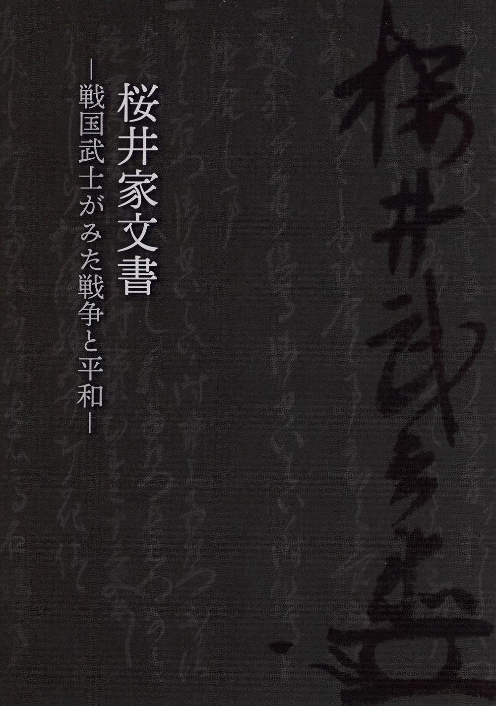 桜井家文書-戦国武士がみた戦争と平和-