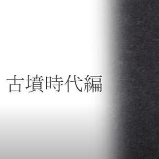 かながわの遺跡展「相模川 遺跡紀行~3万年のものがたり~」の展示内容の紹介動画「part5 古墳時代編」が公開されました。