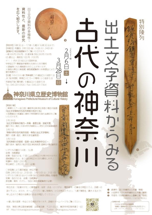 【Webで楽しむ!】「出土文字資料からみる古代の神奈川」