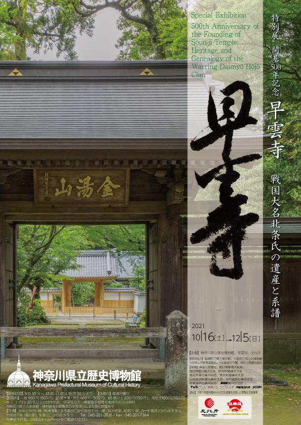 開基500年記念 早雲寺-戦国大名北条氏の遺産と系譜-