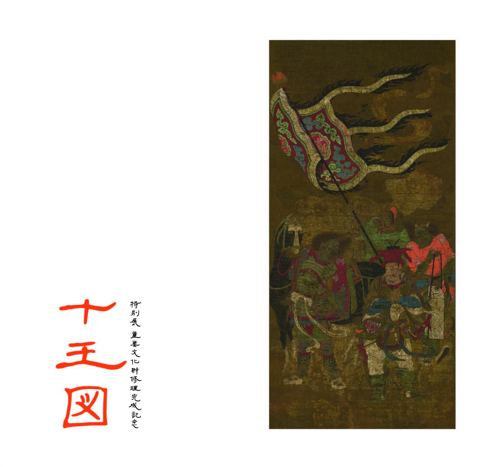 特別展「重要文化財修理完成記念–十王図–」