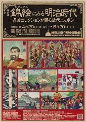 【要予約】錦絵にみる明治時代-丹波コレクションが語る近代ニッポンー