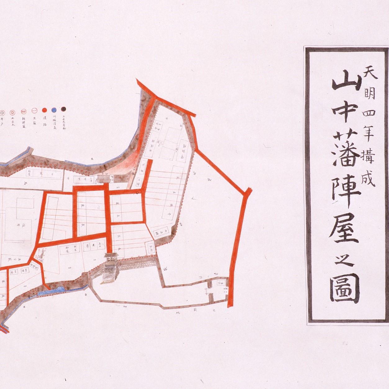 今月の逸品(10月)のご紹介 山中藩陣屋之図(やまなかはんじんやのず)