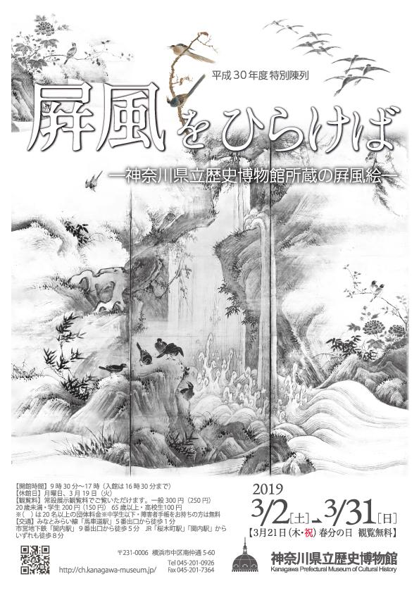特別陳列屏風をひらけばー神奈川県立歴史博物館所蔵の屏風絵ーパンフレット
