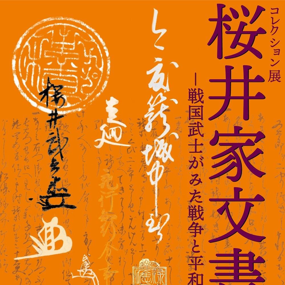 神奈川県の動画広報「かなチャンTV」でコレクション展「『桜井家文書』-戦国武士がみた戦争と平和-」を紹介しています。